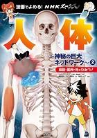 NHKスペシャル 人体-神秘の巨大ネットワーク- 漫画でよめる! 2巻 脂肪・筋肉・骨のひみつ!