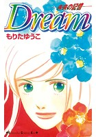 Dream-未来の記憶-
