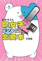 腐女子クソ恋愛本(単話)