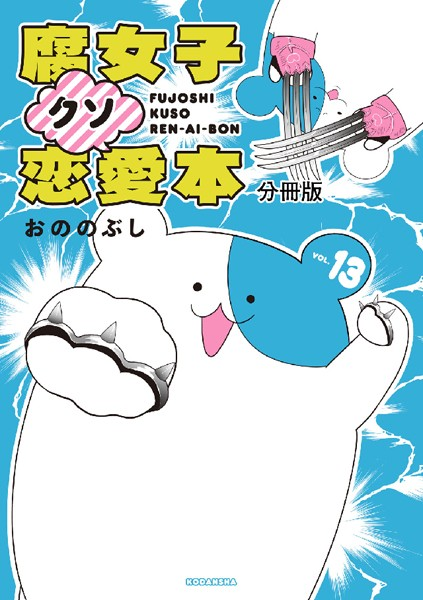 腐女子クソ恋愛本 分冊版 13
