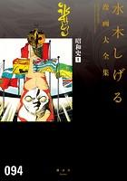 昭和史 水木しげる漫画大全集 (1)
