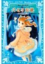 パセリ伝説 水の国の少女 memory (2)