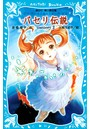 パセリ伝説 水の国の少女 memory (3)