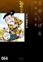 『ガロ』掲載作品 水木しげる漫画大全集