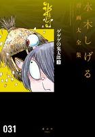 ゲゲゲの鬼太郎 水木しげる漫画大全集 (3)