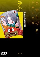 ゲゲゲの鬼太郎 水木しげる漫画大全集 (4)
