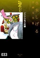 ゲゲゲの鬼太郎 水木しげる漫画大全集 (5)