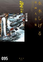 昭和史 水木しげる漫画大全集 (2)