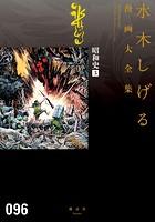 昭和史 水木しげる漫画大全集 (3)