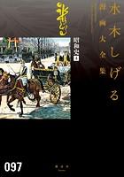 昭和史 水木しげる漫画大全集 (4)