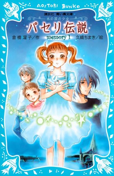パセリ伝説 水の国の少女 memory (1)