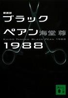 ブラックペアンシリーズ