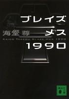 ブレイズメス1990【電子特典付き】