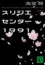 スリジエセンター1991【電子特典付き】