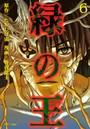 緑の王 VERDANT LORD 6
