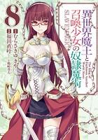 異世界魔王と召喚少女の奴隷魔術 (8)