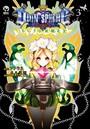 オーディンスフィア ちいさな妖精女王 3