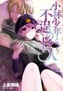 小林少年と不逞の怪人 5