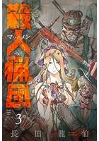 殺人猟団 -マッドメン- (3)