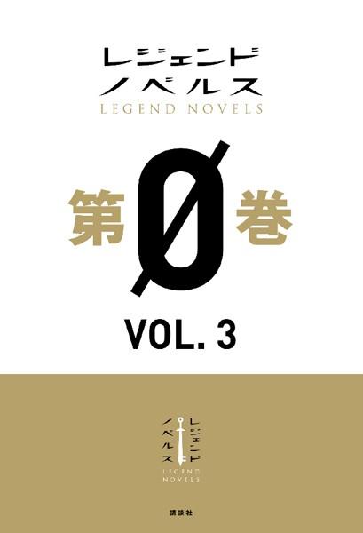 レジェンドノベルス 第0巻 VOL.3 2018年12月版
