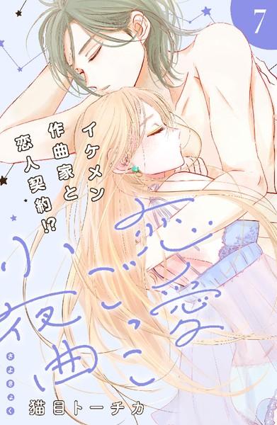 恋愛ごっこ小夜曲[comic tint]分冊版 (7)