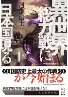 異世界総力戦に日本国現る