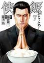 侠飯 (7)