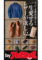 by Hot-Dog PRESS 一生愛せるレザーが欲しい!