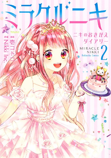 ミラクルニキ〜ニキのおきがえダイアリー〜 2