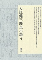 大江健三郎全小説 第4巻