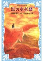 青い鳥文庫版 (総ルビ)獣の奏者 (4)