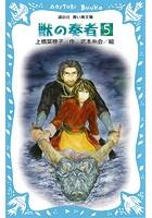 青い鳥文庫版 (総ルビ)獣の奏者 (5)