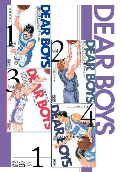 DEAR BOYS 超合本版 (1)