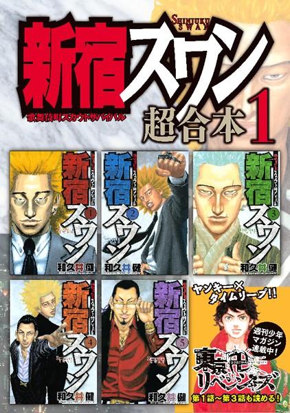新宿スワン 超合本版 (1)