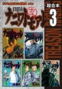 ナニワトモアレ 超合本版 (3)