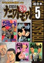 ナニワトモアレ 超合本版 (5)