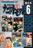 ナニワトモアレ 超合本版 (6)