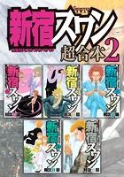 新宿スワン 超合本版 (2)