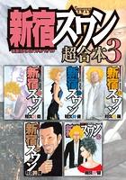 新宿スワン 超合本版 (3)