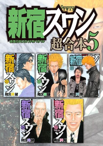 新宿スワン 超合本版 (5)