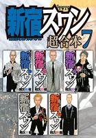 新宿スワン 超合本版 (7)