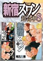 新宿スワン 超合本版 (8)