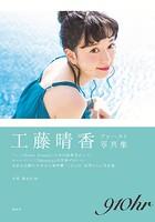 【電子版だけの特典カットつき!】工藤晴香写真集 『910hr』