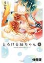 とろける紬ちゃん 分冊版 4