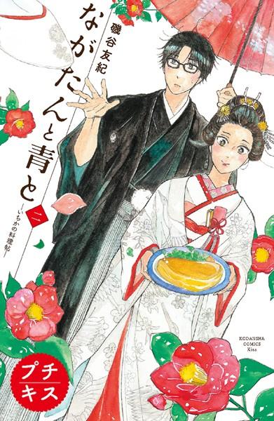 ながたんと青と-いちかの料理帖-プチキス (2)
