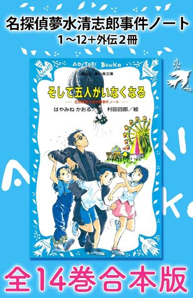 名探偵夢水清志郎事件ノート1〜12+外伝2冊 全14巻合本版