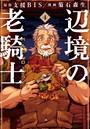 辺境の老騎士 バルド・ローエン 4