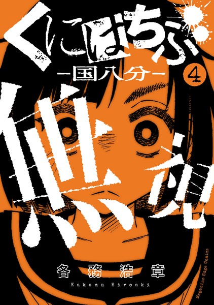 くにはちぶ (4)