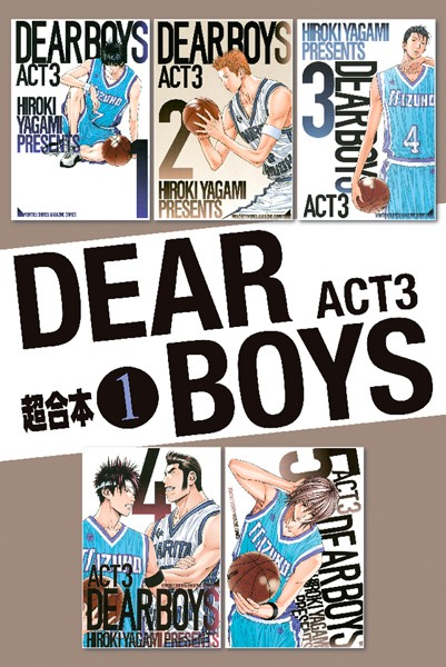 DEAR BOYS ACT3 超合本版 1