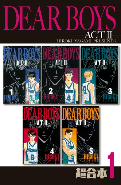 DEAR BOYS ACT2 超合本版 1